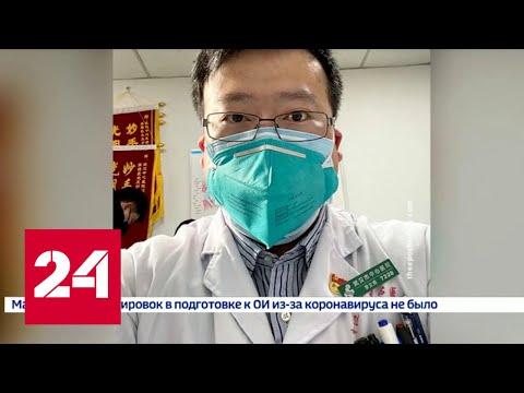 Можно было остановить! Китай будет искать виновных в игнорировании смертельной эпидемии - Россия 24