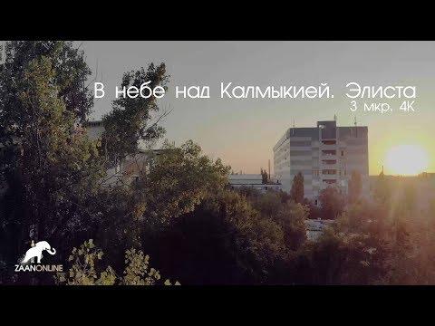 Пролетая над городом Элиста - 3 мкр (4K)