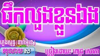 ផឹកលួងខ្លួនឯង ភ្លេងសុទ្ធ ពេជ្រ សោភា-Peuk Loung Khlun Eng-Kolabsoor