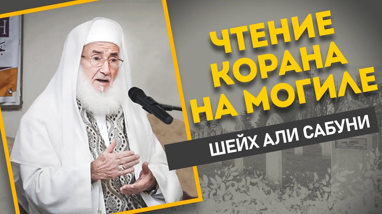Имам Ахмад запрещал чтение Корана на могиле?