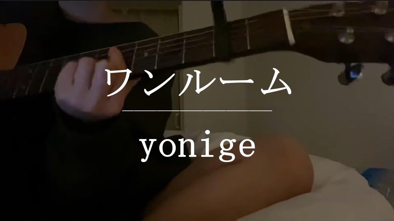 ワンルーム/yonige【にんじんVer.】