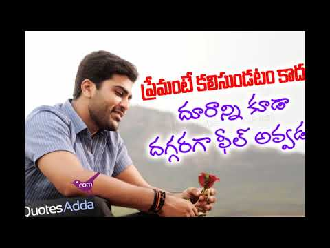 Incroyable Heart Touching Love Quotes In Telugu YouTube