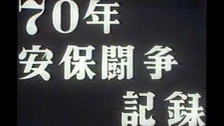「昭和の風景」 ③ (70年安保闘争の記録「怒りをうたえ!」完全版・467分)
