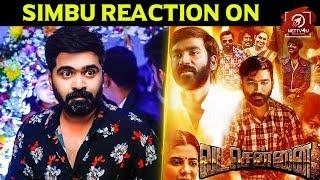 Vada Chennai Celebrities Reaction | Dhanush | STR | Santhosh Narayanan | Vetrimaaran | Nettv4u