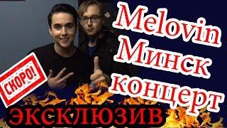 Melovin в Минске. Концерт 15.09.18. Анонс + интервью представителя Украины на
