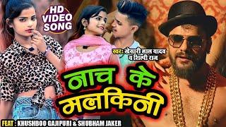 Khesari Lal Yadav का गाना Nach Ke Malkini पर Shubham Jacker और Khushboo Gajipuri का धमाकेदार Dance