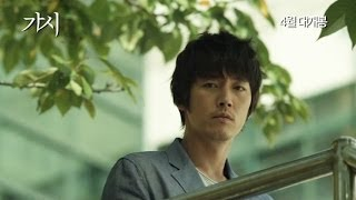 가시 티저 예고편 'Innocent Thing'  Teaser-1 愛の棘 予告編-1