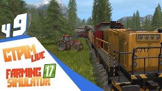 Стрим Farming Simulator 17 - Перевалка леса
