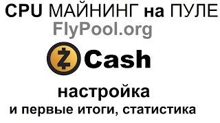 майнинг и настрой ка на пуле FlyPool криптовалюты Zcash