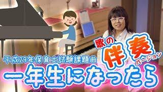 「一年生になったら」歌の伴奏バージョン☆動画でピアノレッスン thumbnail