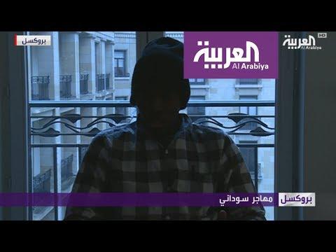 مهاجر سوداني في بروكسل يروي حكايته للخامسة  - نشر قبل 18 دقيقة