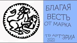 ЕВАНГЕЛИЕ ОТ МАРКА. БЛАГАЯ ВЕСТЬ. ТВ АРТ'ЭРИА 2020