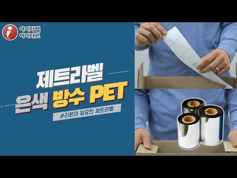 은색 방수 PET 제품 소개
