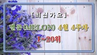 [최신가요] 멜론차트 4월 4주차 TOP 1~ 20위 / NEW K-POP SONGS TOP 1~20 | APRIL 2019 (WEEK 4)