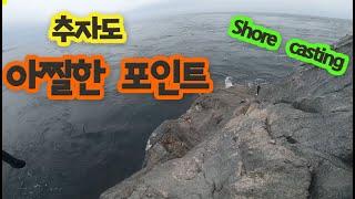 #쇼어캐스팅 ㅣ 추자도 셋째날 오전 ㅣ절벽에 기대 앉아 낚시하기 ㅠㅠ #오동여 #염섬ㅣ #shorejiggjing #제주도쇼어지깅 #지깅낚시