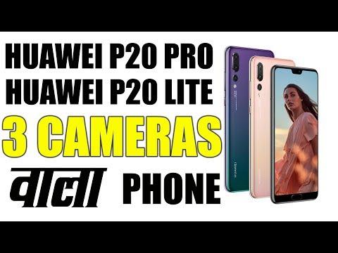 3 Camera Smartphone Launched   Huawei P20 Pro & P20 Lite   Best Camera Smartphone 2018