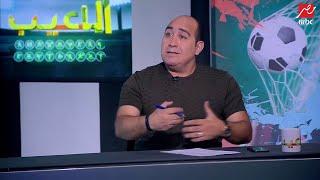 خالد بيبو : أحد أسباب إعتزالى رحيل وليد صلاح الدين من الأهلي