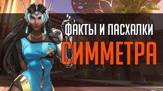 Overwatch ФИП Факты и пасхалки Симметра