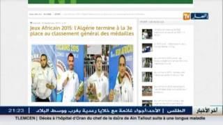الجزائر تنهي منافسة الألعاب الإفريقية في المركز الثالث وراء مصر و جنوب إفريقيا