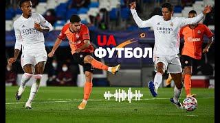 Шахтер Реал АУДИО онлайн трансляция матча Лиги чемпионов