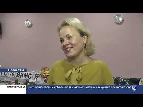 Южноуральск. Городские новости за 21 октября 2019г.