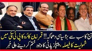 Breaking News - Big Set Back For PPP , QaMar Zaman Kaira Joins PTI