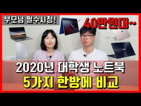 가성비 노트북 TOP5 ! 대학생 노트북 비교 추천 2020  / 노트북 추천 인기순위 2020 40만원대 노트북 갤럭시북 플렉스 갤럭시북 이온, LG전자 2020 그램15 가격