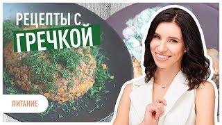Вкусные рецепты с гречкой   ПП рецепты для похудения