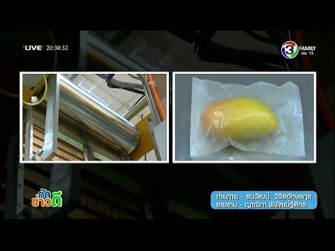 คัดข่าวดี | ถุงพลาสติกชีวภาพเป็นมิตรต่อสิ่งแวดล้อม แถมยืดอายุผัก-ผลไม้  | 05-02-58