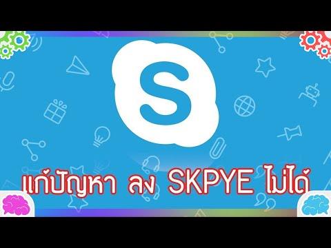 Skype Error - สอนแก้ลง Skype ไม่ได้ หรือ อัพเดทไม่ได้ (Skype)