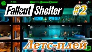 ����-���� Fallout Shelter #2 - �������� � ��������