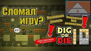 Сломал игру? #10 Dig or Die (стрим)