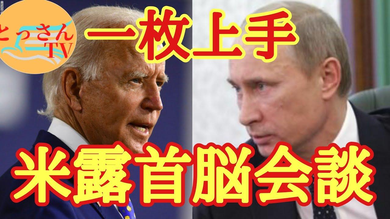 米露首脳会談 米露中、緊張の思わく合戦