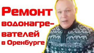 Suv isib, Orenburg ta'mirlash