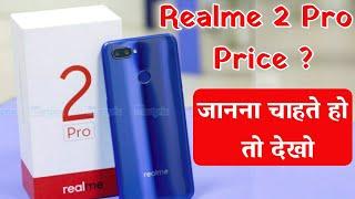 REALME 2 PRO PRICE | Confirmed Specifications | Flipkart Exclusive Phone