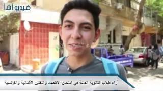 بالفيديو: آراء طلاب الثانوية العامة في امتحانات الإقتصاد واللغة الفرنسية