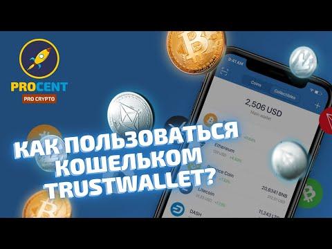Как пользоваться кошельком Trust Wallet? | Покупаем биткоин через криптовалютный кошелек
