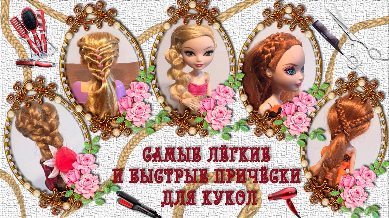 Греческие  для кукол