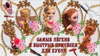 ТОП-5. Самые легкие и быстрые прически для кукол. Easy doll hairstyles