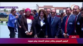 تغطية خاصة - بعض من شباب محافظة بني سويف يلتقطون صور تذكارية مع الرئيس خلال افتتاح مصنع الأسمنت