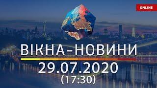 Вікна-новини. Выпуск новостей ОНЛАЙН от 29.07.2020 (17:30)