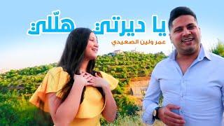 يا ديرتي هلّلي - عمر و لين الصعيدي (فيديو كليب حصري) Ya Deerati Hallili - Omar \u0026 Leen AlSaidie