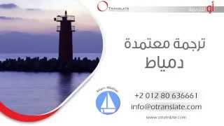 مكتب ترجمة معتمدة دمياط - 01280636661