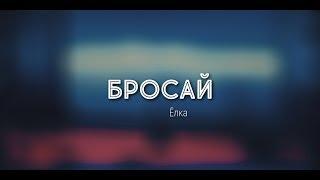 Анастасия Лопатина - Бросай [2017]