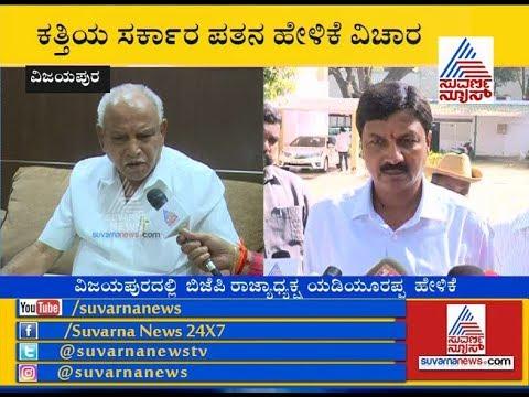 BS Yeddyurappa Dismisses Congress, JDS MLAs In Touch With BJP