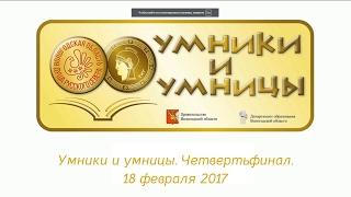 Умники и умницы. Четвертьфинал. 18 февраля 2017