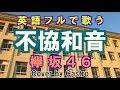 【英語フルで歌う】不協和音 - 欅坂46 (Cover by Castro aka NORR)