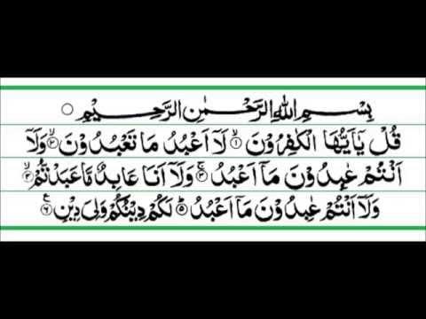 108 Surah Al Kausar Malayalam Translation