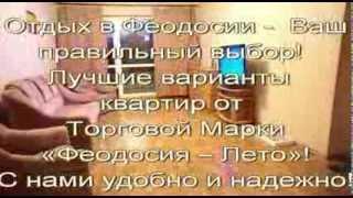 Снять квартиру в Феодосии(, 2014-03-21T10:14:42.000Z)