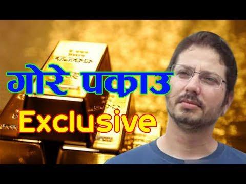 यसरी पक्राउ परे  ३३ किलो सुन काण्डका मुख्य योजनाकार  'गोरे' || Racketeer Gore arrested